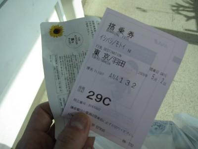 搭乗ゲートで出てくる座席の紙、これ、無駄ですよね。。