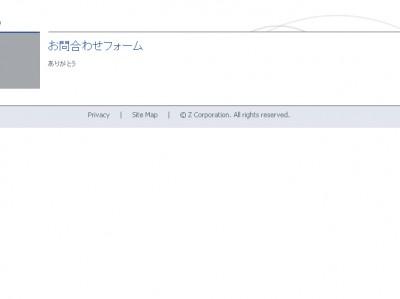 ZPrinterで機材問い合わせのフォームを送信したら、なかなか斬新なメッセージが。